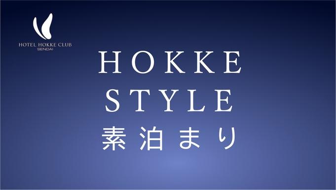 【Hokke Style】スタンダードプラン【素泊まり】
