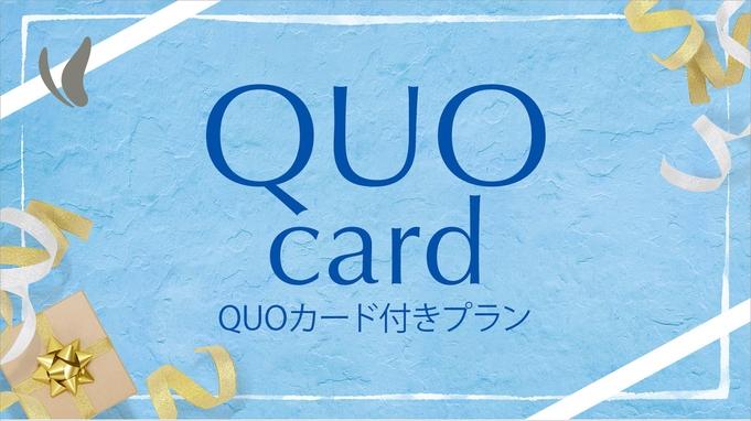 【GOTOトラベル割引不可】クオカード1000円付ビジネスプラン朝食付【現地精算なら領収書社名OK】