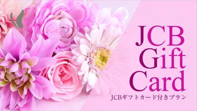 【GOTOトラベル割引不可】JCBギフトカード1000円・朝食付プラン【現地精算なら領収書社名OK】