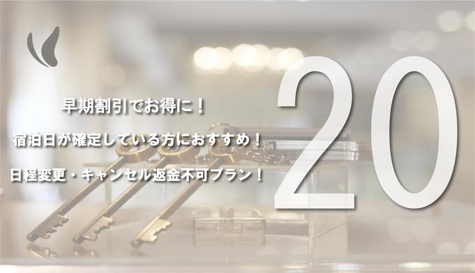 キャンセル返金不可!20日前までならお得!早割プラン!【朝食サービス】