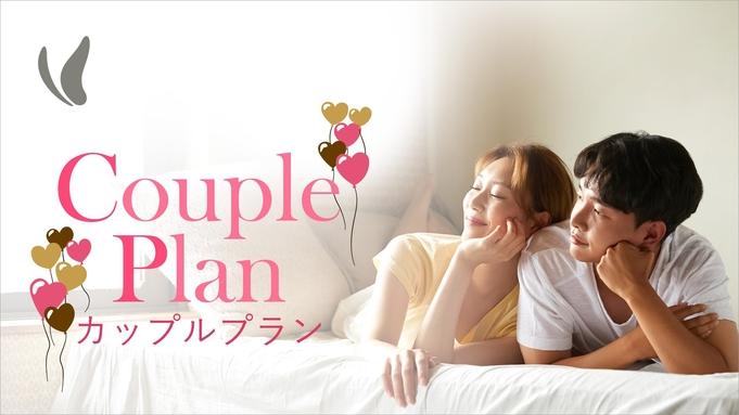 【カード決済】お泊りデート。たまにはホテルでどうですか。【お日にち限定割】【素泊まり】