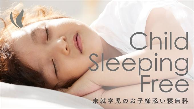 【添い寝無料】寝るだけだから狭くてもいいよね!☆郷土料理が自慢の朝食付☆【カップル】