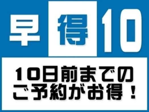 【首都圏☆おすすめ】「さき楽」☆10日前までの御予約がお得♪早期得割10