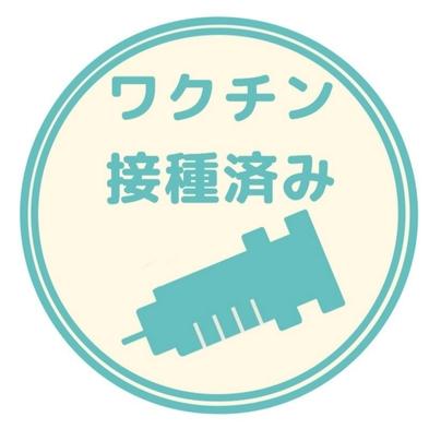 【ワクチン接種応援プラン】ワクチン接種2回証明で、朝食無料・レイトアウト12時の特典付!