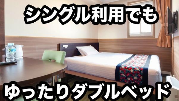 【全室禁煙】ダブル140CMベッド<冷蔵庫内ドリンク無料>