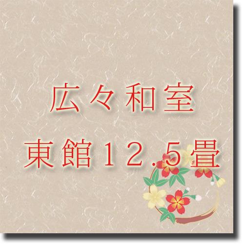〜広々和室 東館12.5畳〜