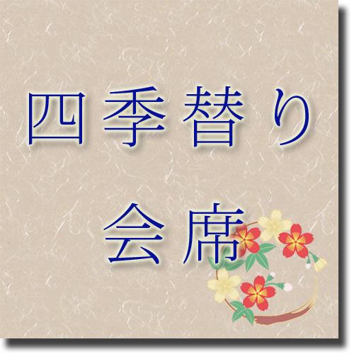 〜四季替わりスタンダード会席〜