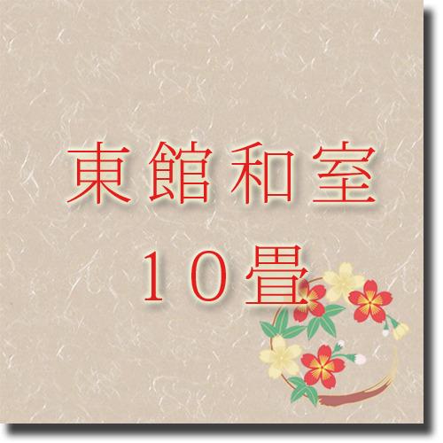 〜東館和室10畳〜