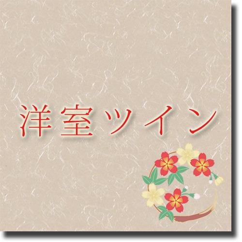 〜洋室ツイン〜