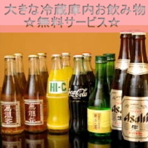 1万円相当お飲物(ビール・冷酒・ソフトドリンク)が無料