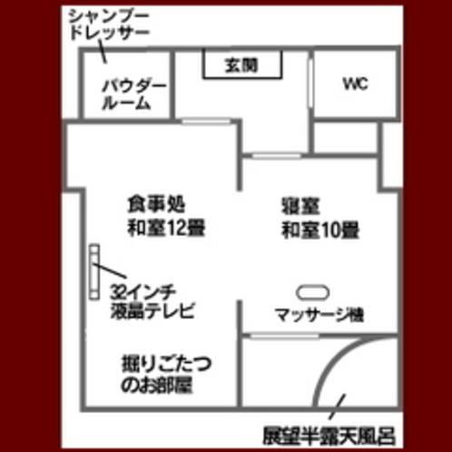 【本館】鹿島・更科(12畳間 + 10畳間 + 半露天風呂 + パウダールーム)