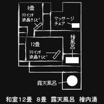 【別館『はせを亭』】炭だわら(和室12畳 + 8畳 + 露天風呂 + 檜内湯)