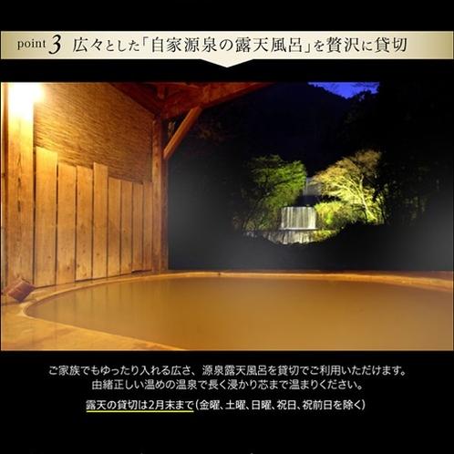 広々とした「自家源泉の露天風呂」を贅沢に貸切