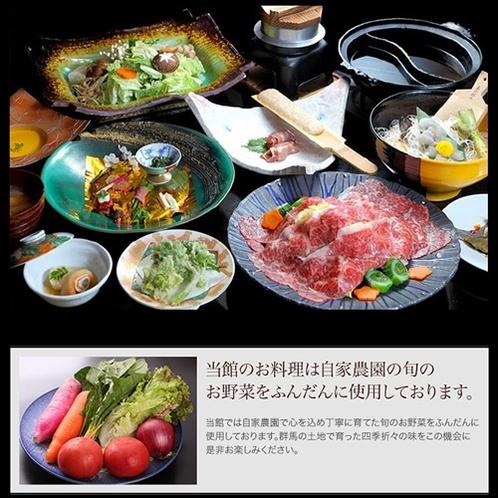 当館のお料理には自家菜園の旬のお野菜をふんだんに使用しております。