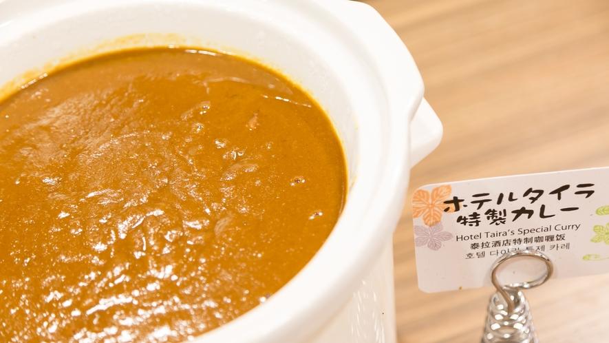 *朝食バイキング一例(ホテルタイラ特製カレー)