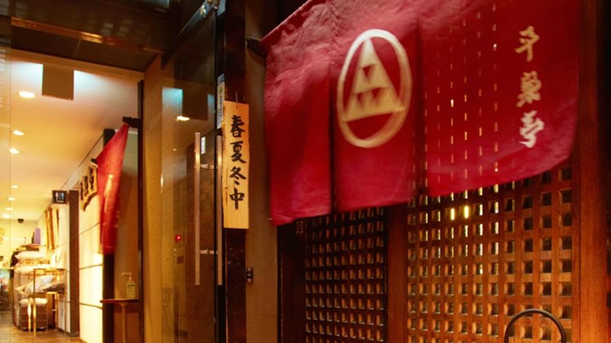 *館内にあるレストラン【平良亭】