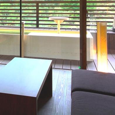 熊野モダンルームほたるで過ごす優雅なひととき