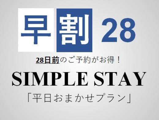 【さき楽28】28日前の予約でお得♪【広々44平米でゆったり】シンプルステイ