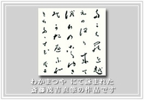 齋藤茂吉 直筆作品