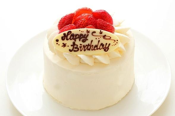 【誕生日プラン♪】年に一度の大切な日を過ごす☆「ホールケーキ付」&「貸切風呂付」でお祝いしませんか♪