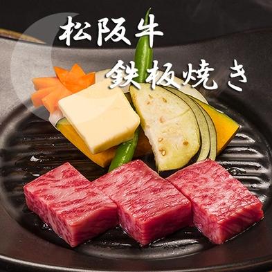 【松阪牛の鉄板焼き付】お口の中でとろける♪『松阪牛』を鉄板焼きで!〜夕食はお部屋でゆっくり〜