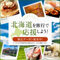 北海道を旅行で応援しよう!