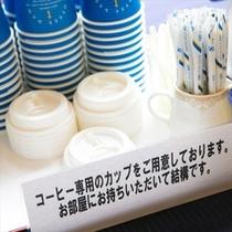 ■コーヒー■ 朝食後客室でもお楽しみ頂ける様紙コップをご用意。