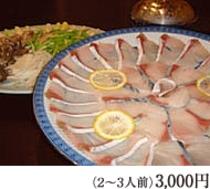 【追加料理】◆ぶりしゃぶ◆(12〜2月、要予約)