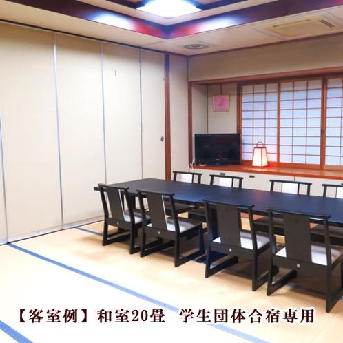 【客室例】和室20畳 学生団体合宿専用(バス・トイレ無)
