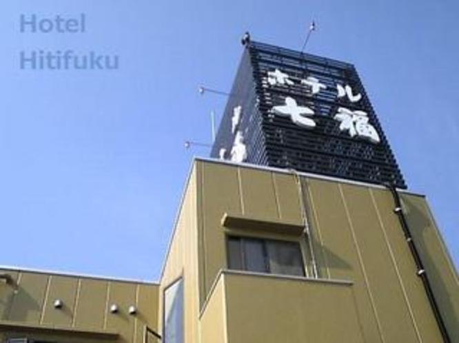 ホテル七福