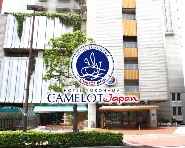 ホテル横浜キャメロットジャパンへようこそ!