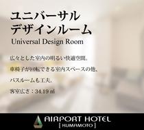 ユニバーサルデザインルーム