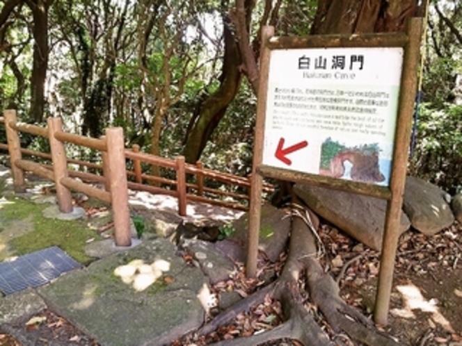 白山洞門への案内板