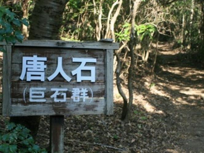 唐人石・巨石群・・・入口