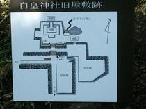 「白皇神社旧屋敷跡・案内板」