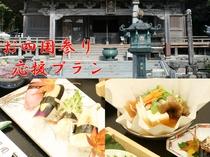 創業100周年・お四国参り応援プラン