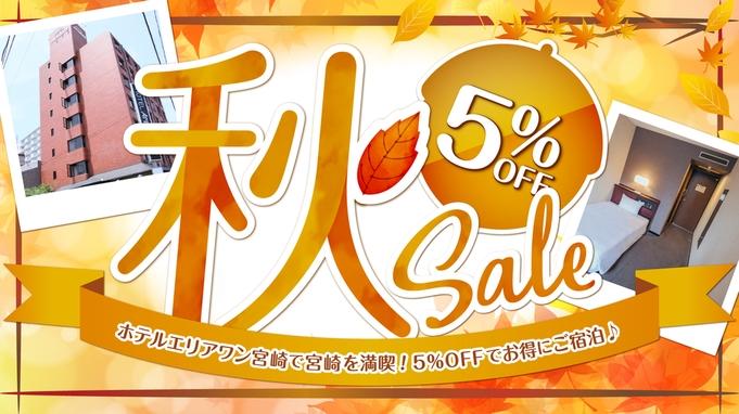 【Areaone秋SALE】秋の行楽シーズンは宮崎で決まり!!★素泊まり★