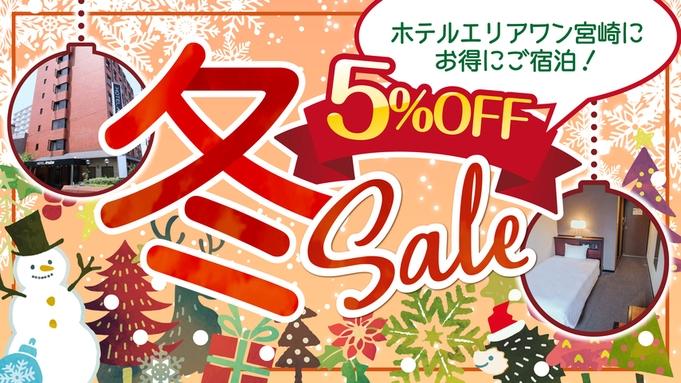 【Areaone冬SALE】暖かい宮崎で冬を楽しもう♪ ★素泊まり★
