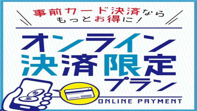 事前決済でさらにお得♪オンラインカード決済限定プラン【素泊り】