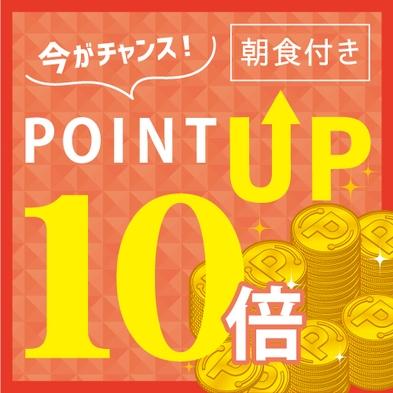 【ポイント10倍!】自慢の朝食付+楽天ポイント10倍付き☆