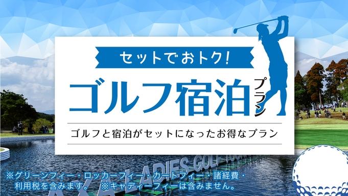 【平日料金】〈トーナメントコースでゴルフ〉新朝食バイキング付ゴルフパック【UMKカントリークラブ】