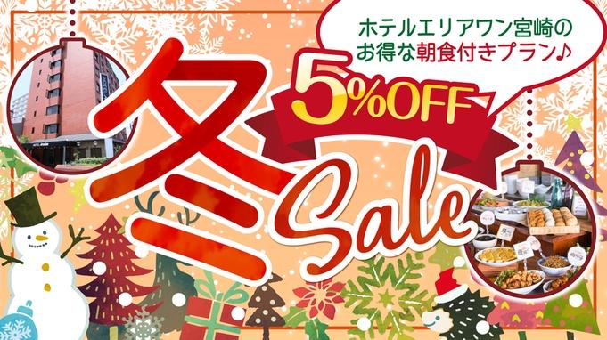 【Areaone冬SALE】暖かい宮崎で冬を楽しもう♪ 大好評朝食ビュッフェ付!