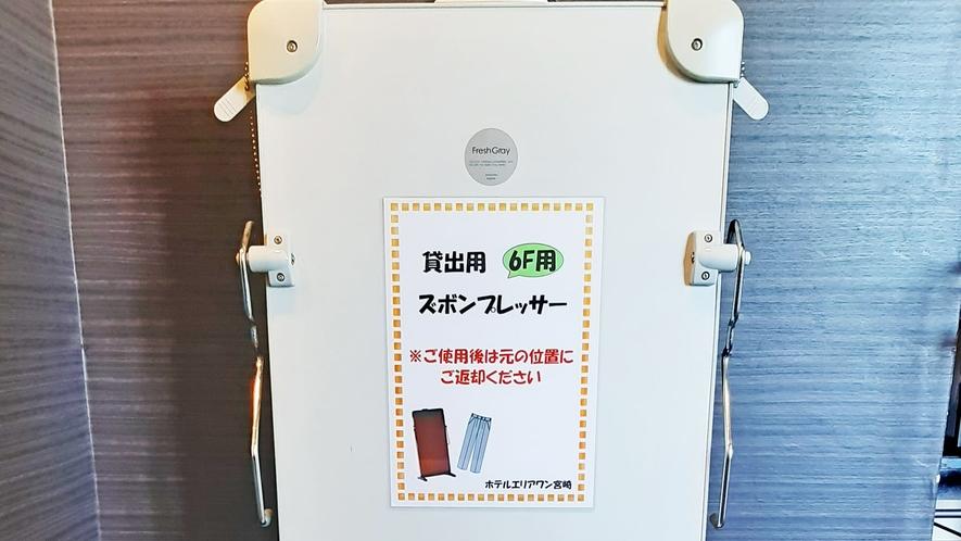 【貸出備品】ズボンプレッサー