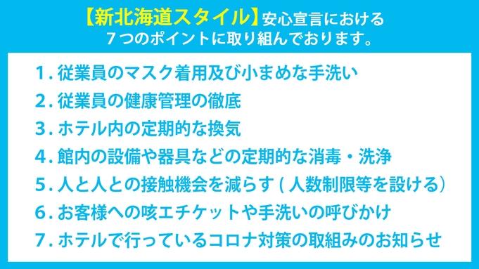 【朝食付】ビジネス&観光に☆得割プラン