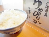【食事】道産米のゆめぴりかを使用しています。