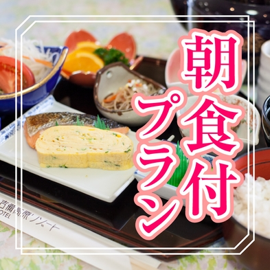 【岡山県民限定】★リゾートでもビジネスでもOK!★おばんざい和朝食♪【朝食付きプラン】