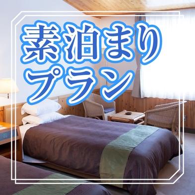 【楽天トラベルセール】★リゾートでもビジネスでもOK!★自然と調和できる♪【素泊まりプラン】