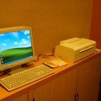フロント前にパソコン&プリンターがございます