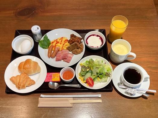 《ネット予約限定/期間限定/10室限定》スーパーバーゲン!朝食付きプラン【12/31まで】