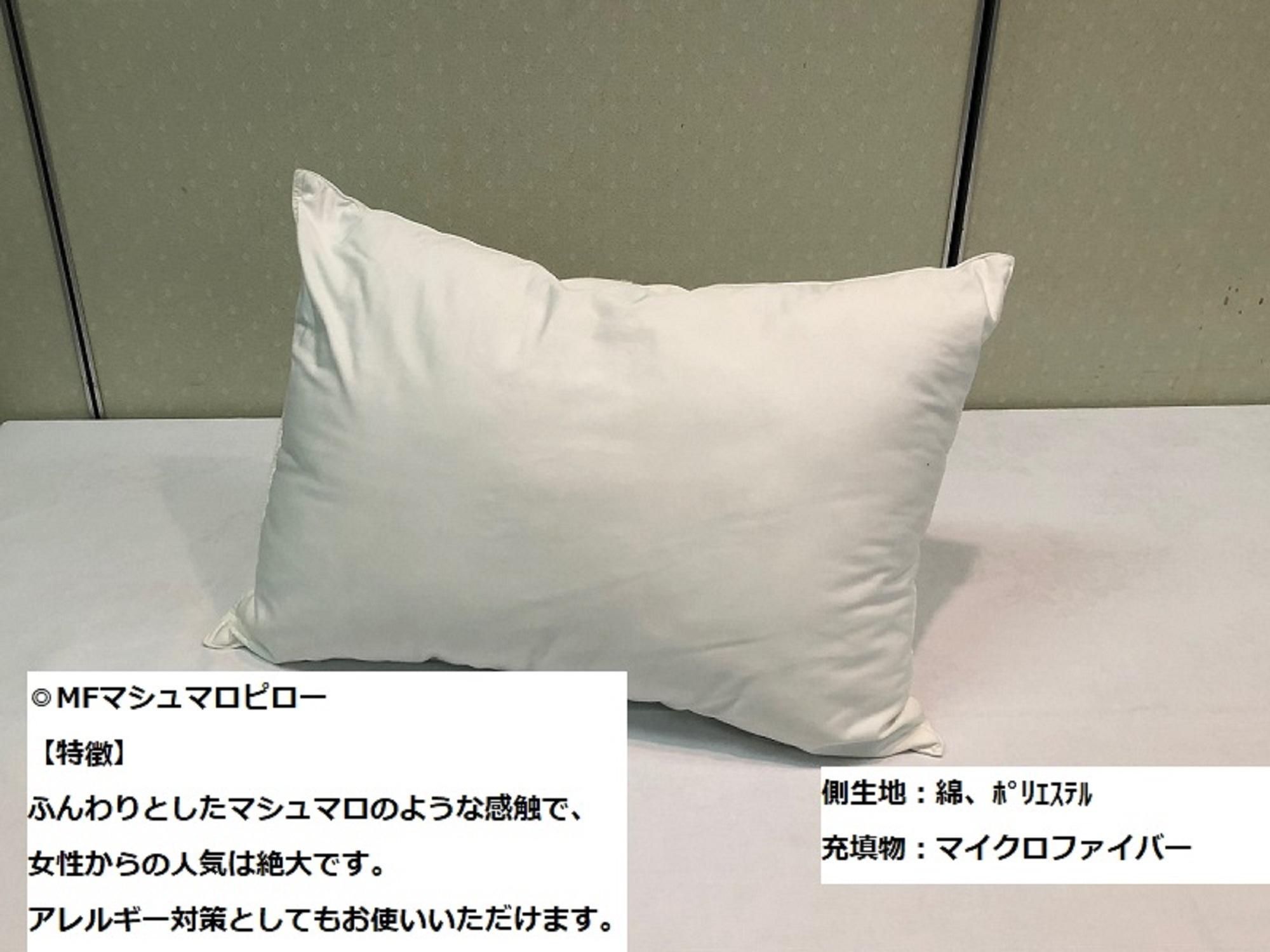 【貸出用】枕 「マシュマロピロー」ふんわりマシュマロ感